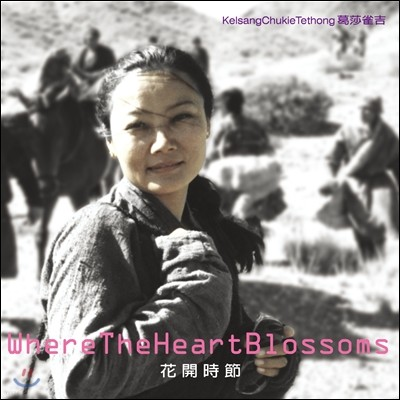 Kelsang Chukie - Where The Heart Blossoms (花開時節, 화개시절)
