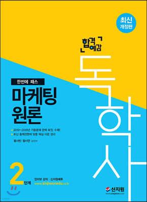 2020 독학사 2단계 마케팅원론
