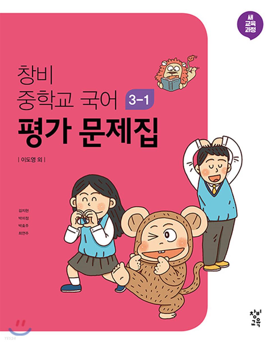 창비 중학교 국어 3-1 평가 문제집 (2021년용)