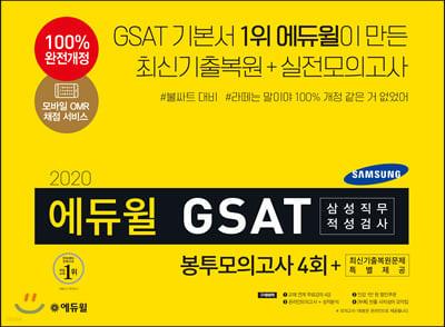 2020 에듀윌 GSAT 삼성직무적성검사 봉투모의고사 4회