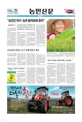 농민신문 2013년 03월4600호
