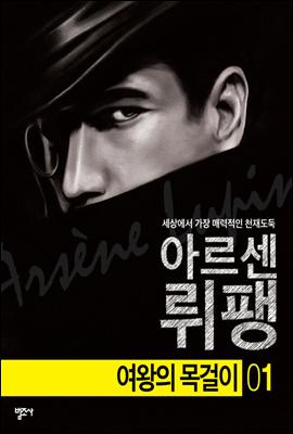 여왕의 목걸이 - 괴도신사 아르센 뤼팽 1