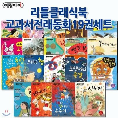 리틀클래식북 교과서전래동화 19권 세트 + 상품권5,000원