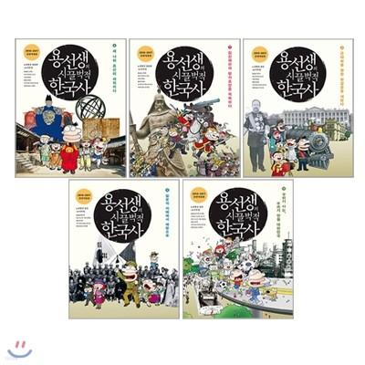 용선생의 시끌벅적 한국사 시리즈 6~10권 세트(개정판)