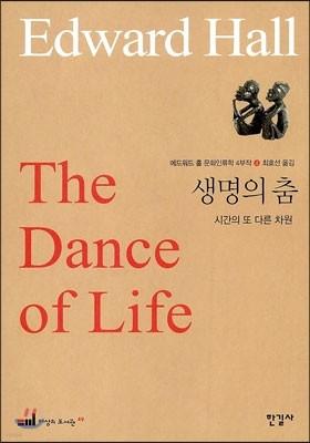 생명의 춤
