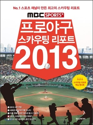 MBC SPORTS+ 프로야구 스카우팅 리포트 2013