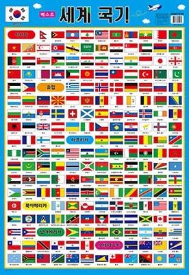 별초롱 반짝이 벽그림-세계국기