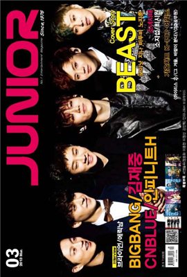 JUNIOR 2013년 03월호