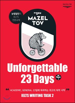 마젤토브 MAZELTOV Unforgettable 23 Days on Phase 1