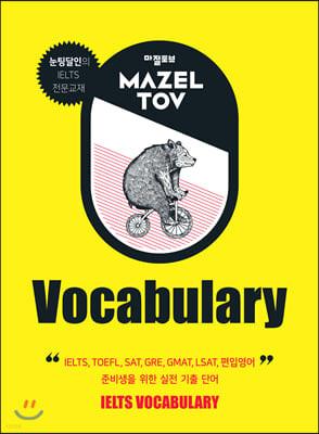 마젤토브 MAZELTOV Vocabulary