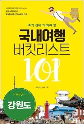 국내여행 버킷리스트 101(강원도)