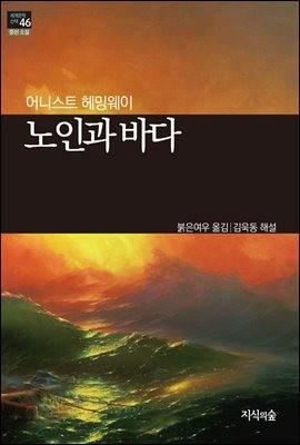 [세계문학산책46] 노인과 바다