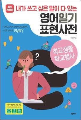 영어일기 표현사전_학교생활 학교행사