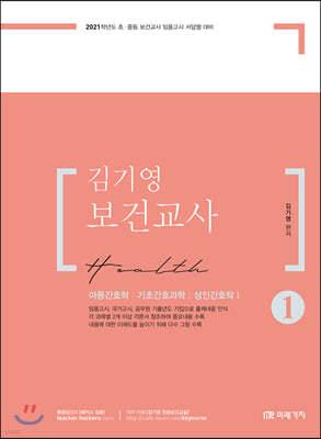 2021 김기영 보건교사 1
