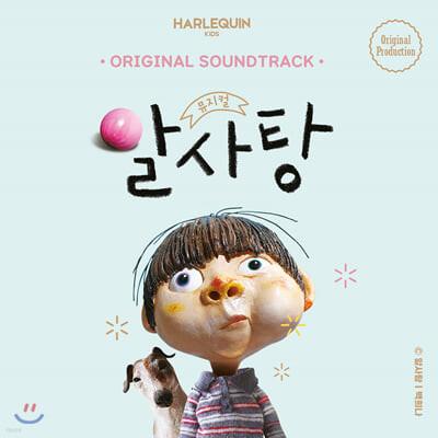 뮤지컬 알사탕 OST