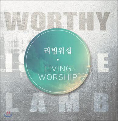 리빙워십 - 우리말로 부른 해외 찬양곡집 (Living Worship)