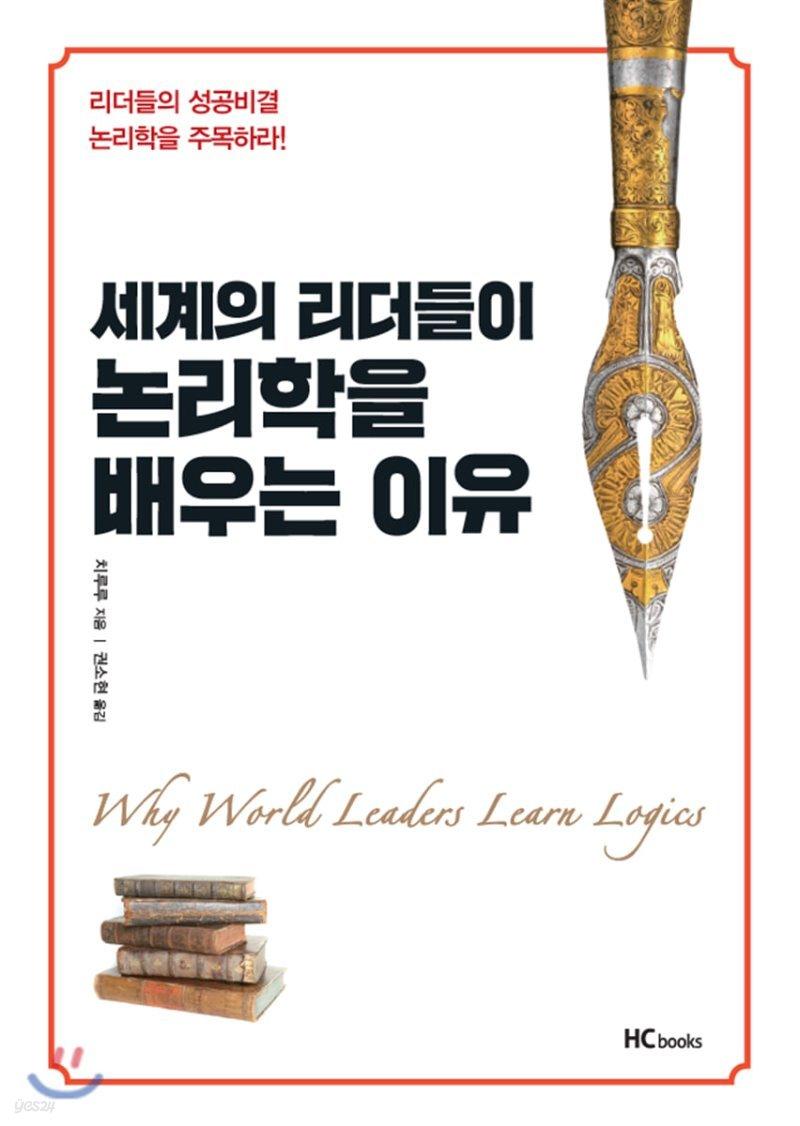 세계의 리더들이 논리학을 배우는 이유