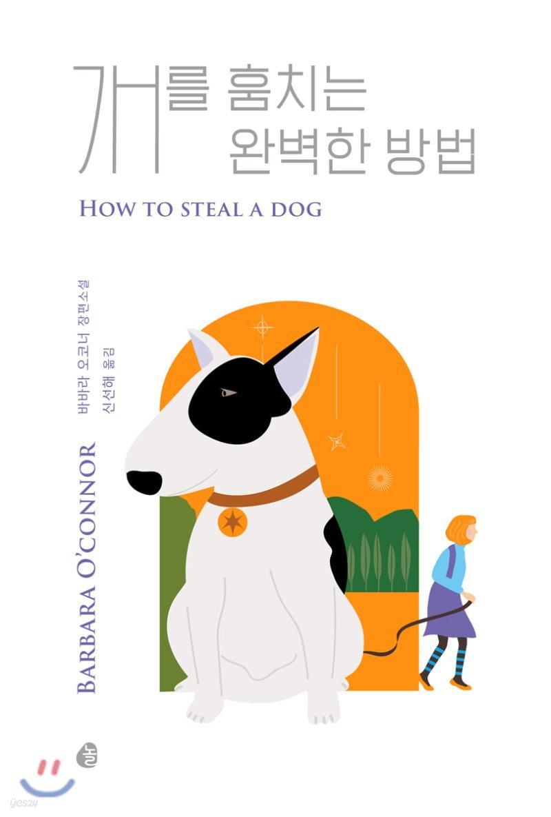 개를 훔치는 완벽한 방법