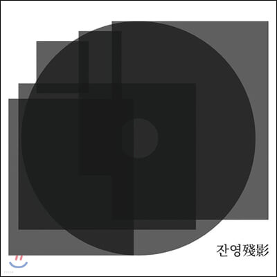 심은용 - 잔영(殘影)