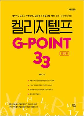 켈리 지텔프 G-point 33 : 문법편