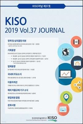 KISO저널 제37호