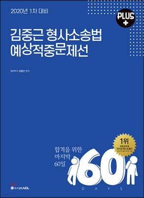 2020 ACL 김중근 형사소송법 예상적중문제선 PLUS