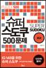 슈퍼 스도쿠 500문제 중급