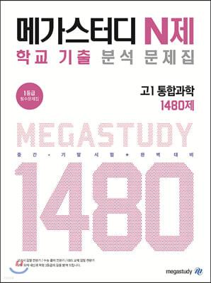 메가스터디 N제 고1 통합과학 1480제 (2021년용)