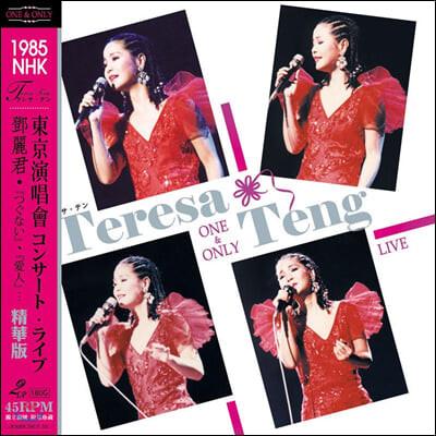 Teresa Teng (등려군) - One & Only: 1985 NHK Live Best [2LP]