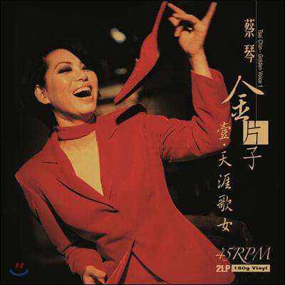 Tsai Chin (채금) - Golden Voice 1 [2LP]