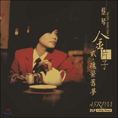 Tsai Chin (채금) - Golden Voice 2 [2LP]