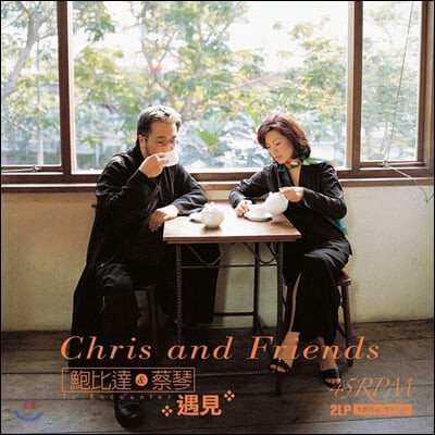 Tsai Chin (채금) - Chris and Friends: To Encounter [2LP]