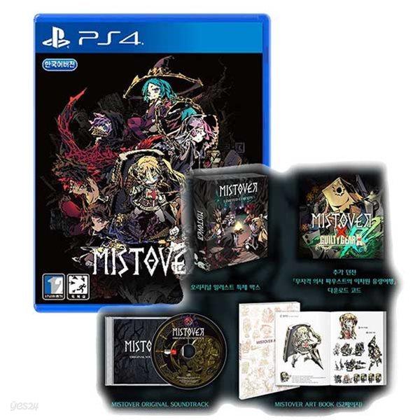 PS4 미스트오버 한글 패키지 한정판