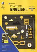 (고등 실용영어 1 자습서)High School Practical English 1 자습서 (김진완) 2015 신판 (포인트 5% 추가적립)