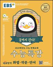 EBS 수능특강 국어영역 화법·작문·언어 (2020년)