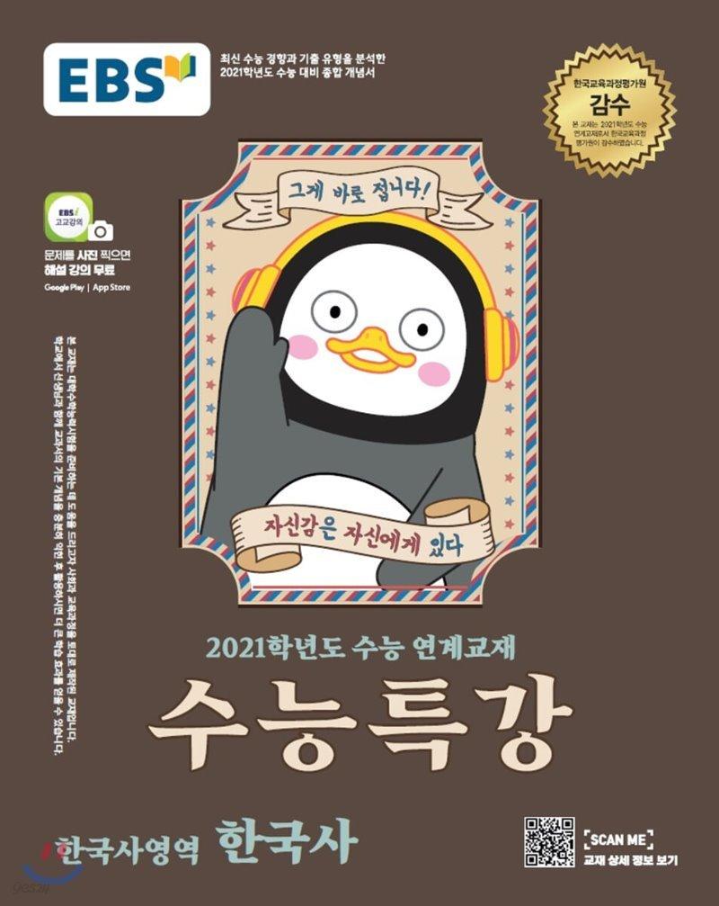 EBS 수능특강 한국사영역 한국사 (2020년)