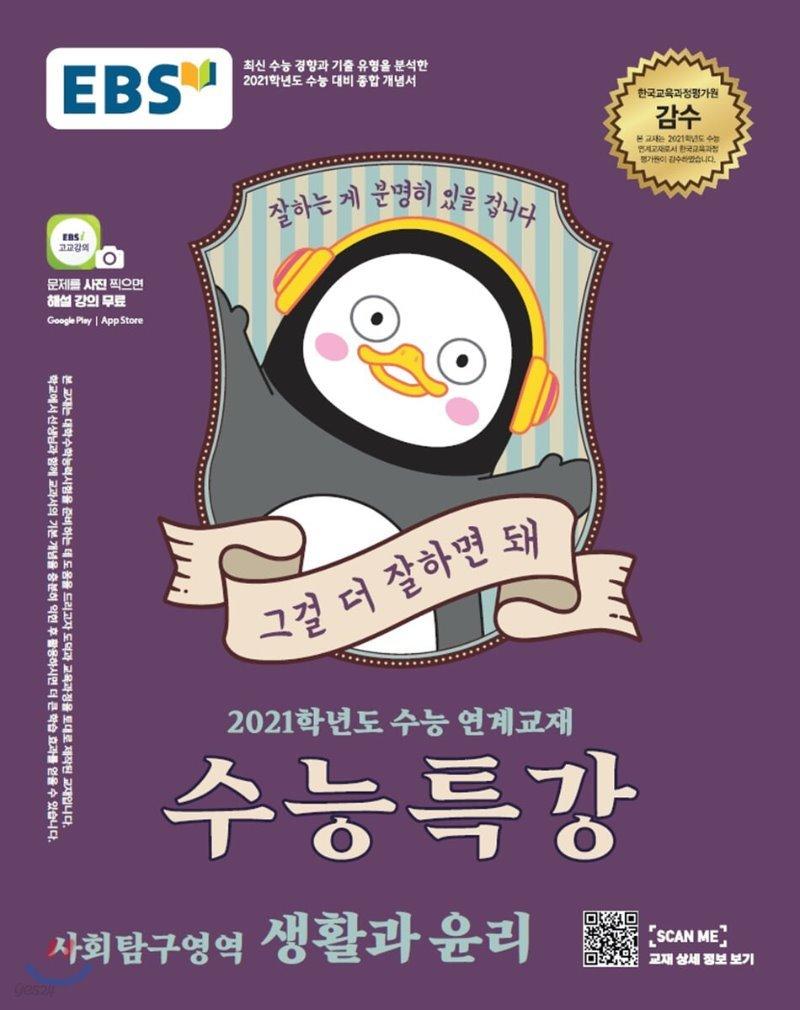 EBS 수능특강 사회탐구영역 생활과 윤리 (2020년)