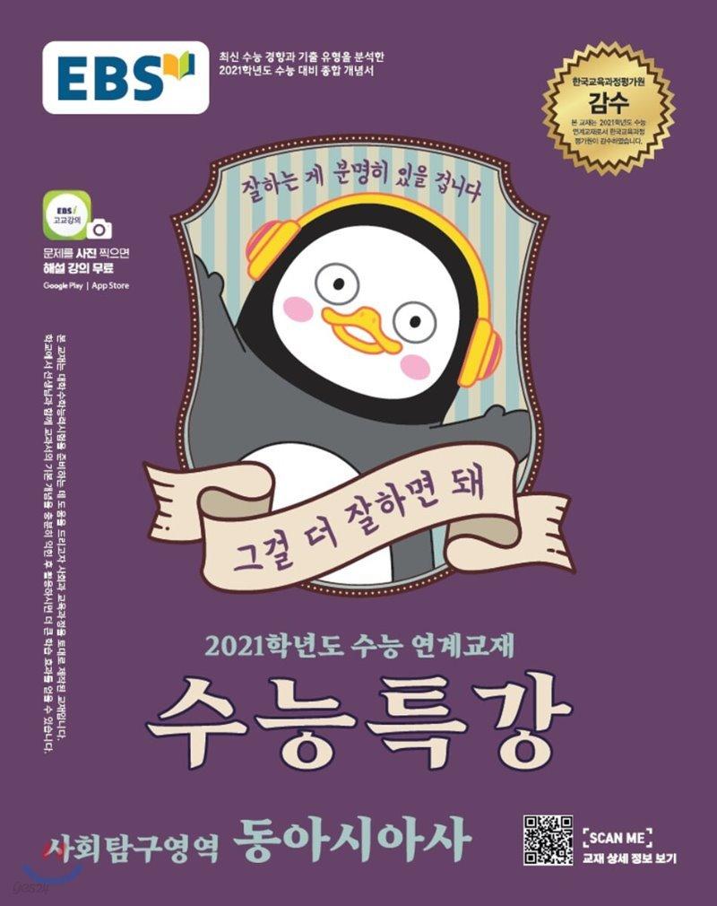 EBS 수능특강 사회탐구영역 동아시아사 (2020년)