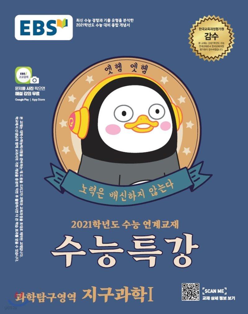 EBS 수능특강 과학탐구영역 지구과학 1 (2020년)