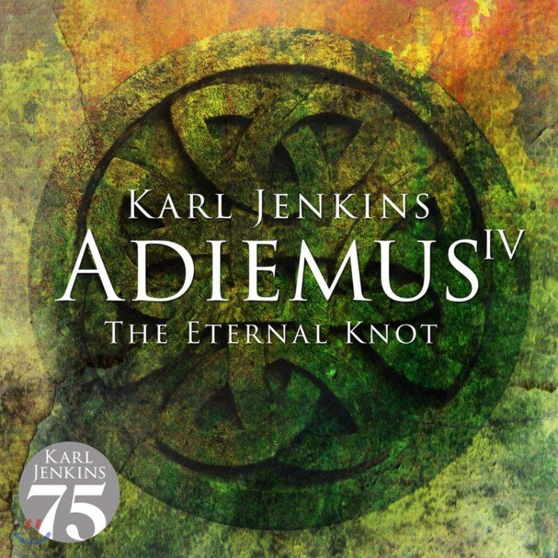 칼 젠킨스: 아디에무스 4집 (Karl Jenkins: The Eternal Knot)