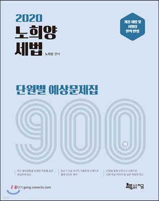 2020 노희양 세법 900제 단원별 예상문제집