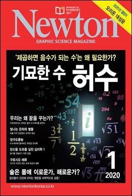 월간 뉴턴 Newton 2020년 01월호