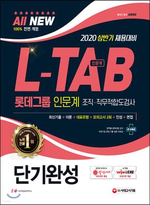 2020 All-New L-TAB 롯데그룹 조직·직무적합도검사 인문계 단기완성