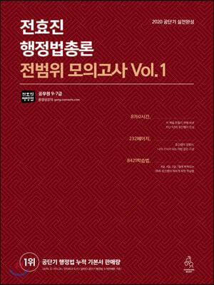 2020 전효진 행정법총론 전범위 모의고사 Vol.1