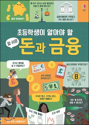 초등학생이 알아야 할 참 쉬운 돈과 금융