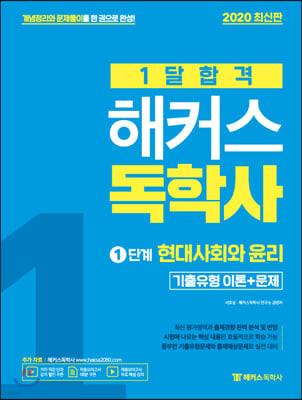 2020 1달합격 해커스독학사 1단계 현대사회와 윤리 기출유형 이론+문제
