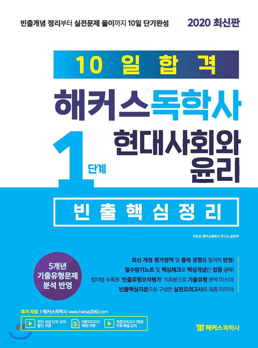 10일합격 해커스독학사 1단계 현대사회와 윤리 빈출핵심정리