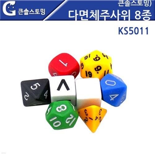 다면체 주사위 8종 KS5011
