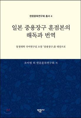 일본 중용장구 훈점본의 해독과 번역