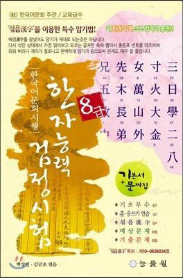 한국어문회 시행 한자능력검정시험 8급